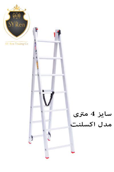 نردبان صنعتی 4 متری اکسلنت