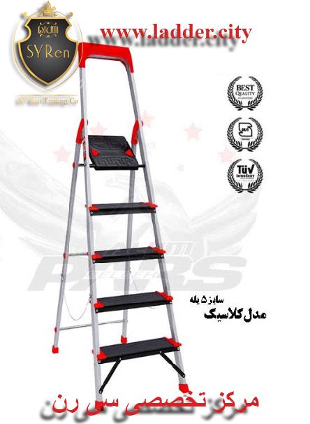 مرکز فروش نردبان تهران