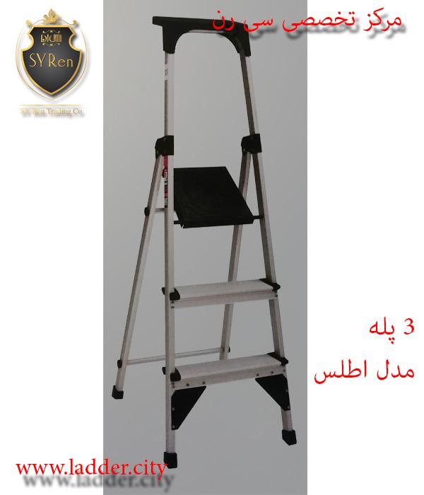 3 پله نردبان اطلس