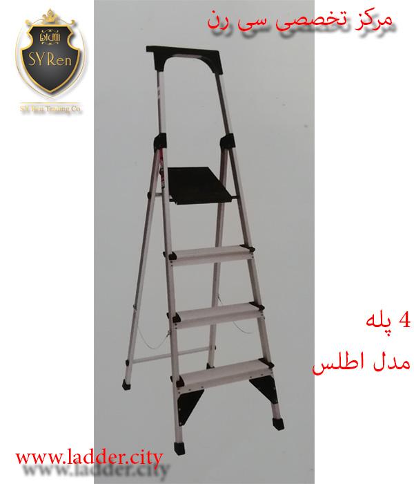 4 پله نردبان اطلس