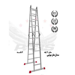 نردبان مازندران