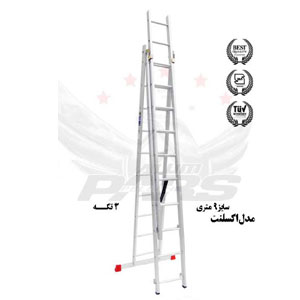نردبان 9 متری اکسلنت