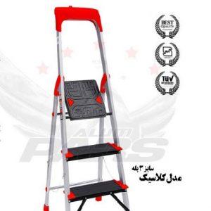 نردبان خانگی 3 پله کلاسیک آلوم پارس