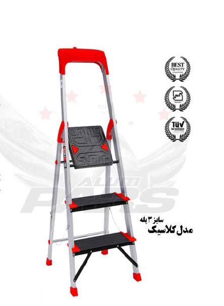 نردبان خانگی 3 پله کلاسیک