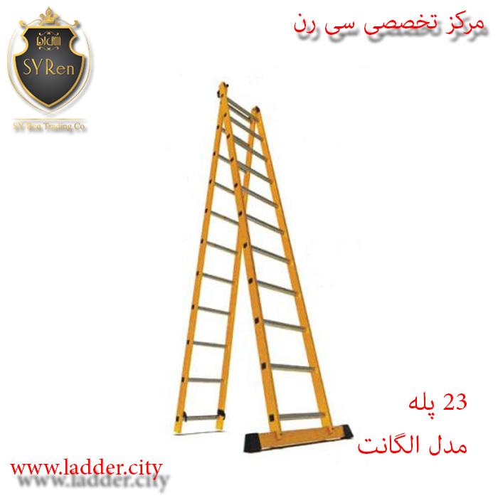 23 پله نردبان الگانت