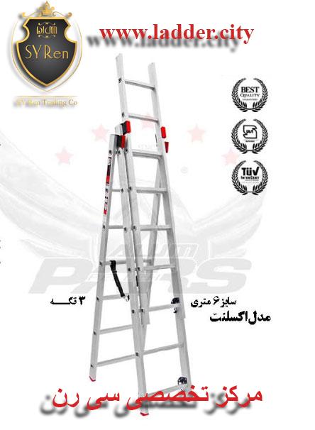 نردبان صنعتی