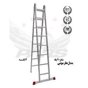 نردبان صنعتی 20 پله هارمونی