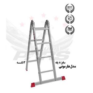 نردبان صنعتی 8 پله هارمونی