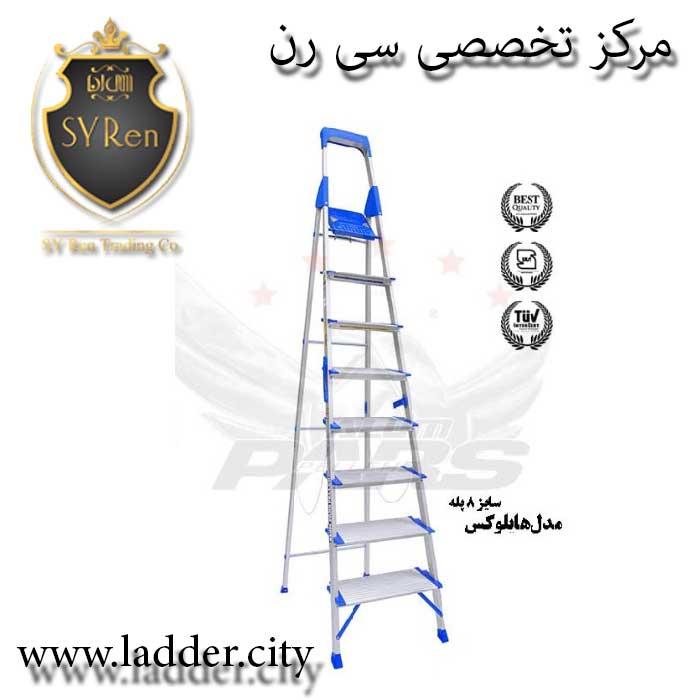 نردبان هایلوکس