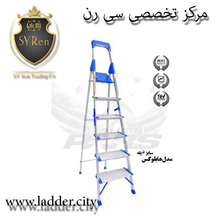 نردبان مدل هایلوکس