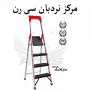 نردبان خرمشهر