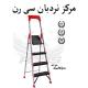 بهترین نردبان