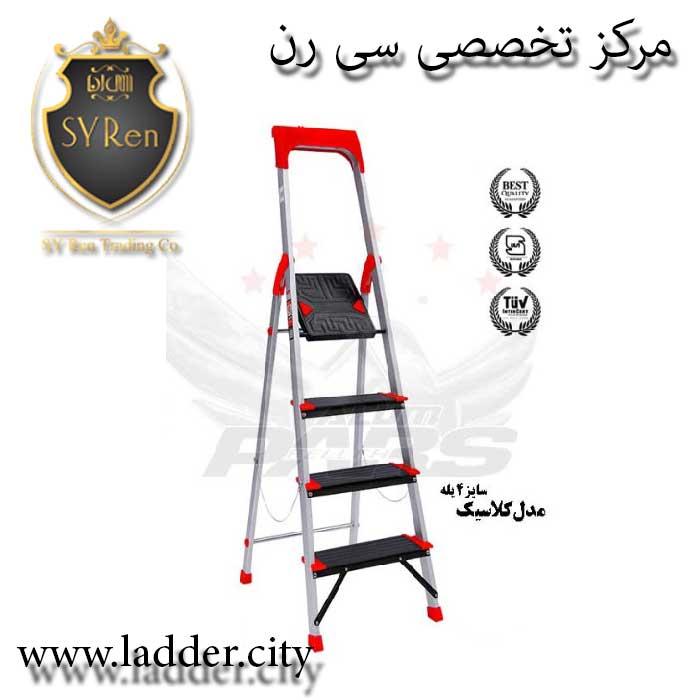 نردبان خانگی 4 پله کلاسیک