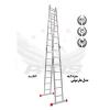 نردبان قزوین