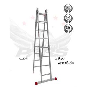 نردبان صنعتی 16 پله هارمونی