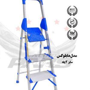 نردبان خانگی 3 پله هایلوکس آلوم پارس