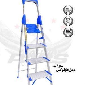 نردبان خانگی 4 پله هایلوکس آلوم پارس