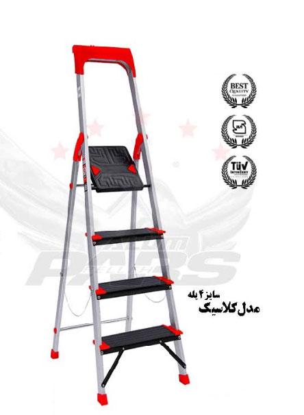 نردبان خانگی 4 پله کلاسیک آلوم پارس