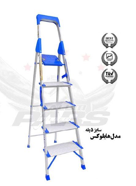 نردبان خانگی 5 پله هایلوکس آلوم پارس