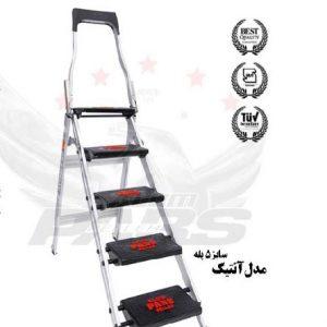 نردبان خانگی 5 پله آنتیک آلوم پارس