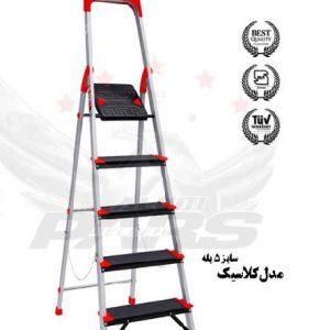 نردبان خانگی 5 پله کلاسیک آلوم پارس