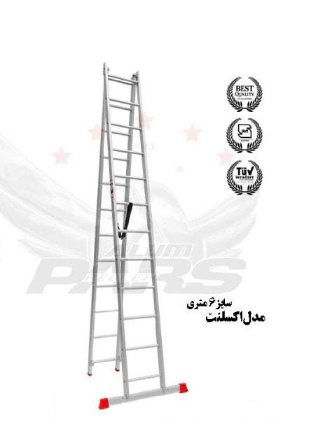 نردبان صنعتی 6 متری اکسلنت آلوم پارس