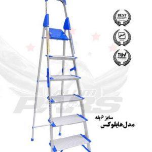 نردبان خانگی 6 پله هایلوکس آلوم پارس