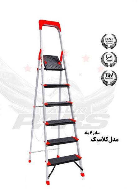 نردبان خانگی 6 پله کلاسیک آلوم پارس