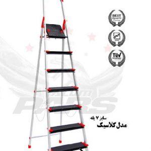 نردبان خانگی 7 پله کلاسیک آلوم پارس