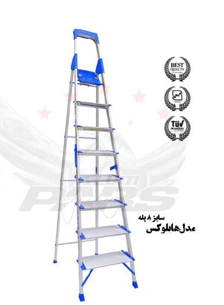 نردبان خانگی 8 پله هایلوکس آلوم پارس