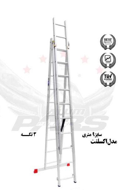 نردبان صنعتی 9 متری اکسلنت