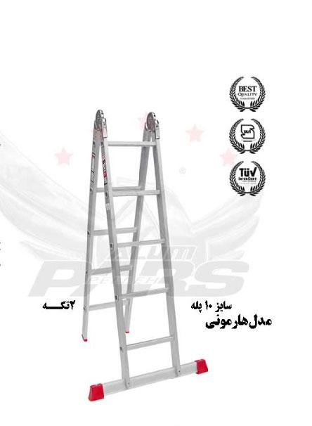 نردبان هارمونی 10 پله