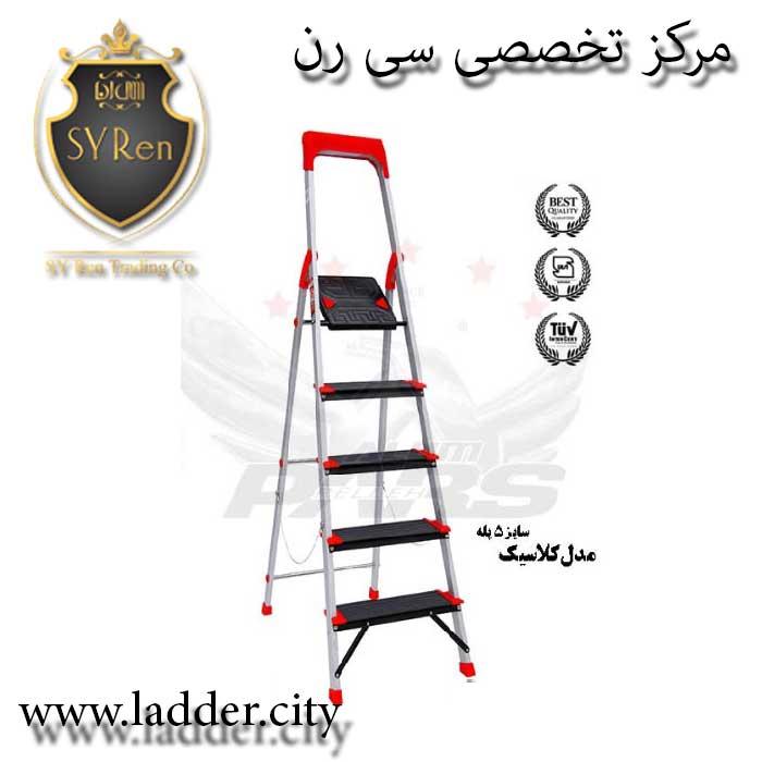 نردبان مدل کلاسیک